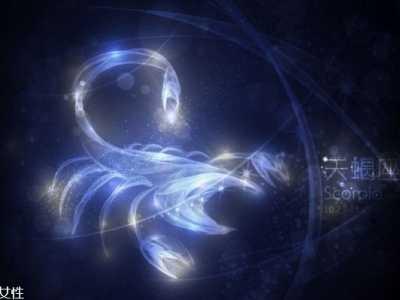 天蝎座的性格 天蝎座的人是个什么样的性格呢
