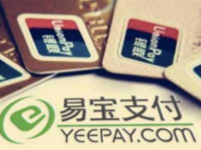 易宝ceo 便捷支付是互联网交易核心环节