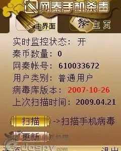网秦杀毒 CEO被COO绑架长达13个月
